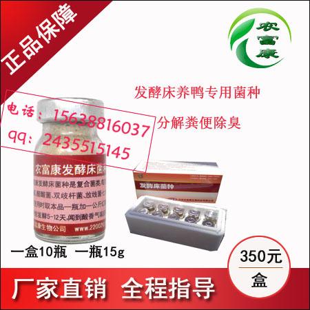 哪里有出售发酵床养鸭菌种