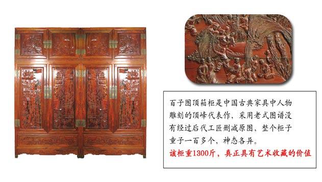 中式古典王义红木家具红木顶箱柜红酸枝衣柜储物柜