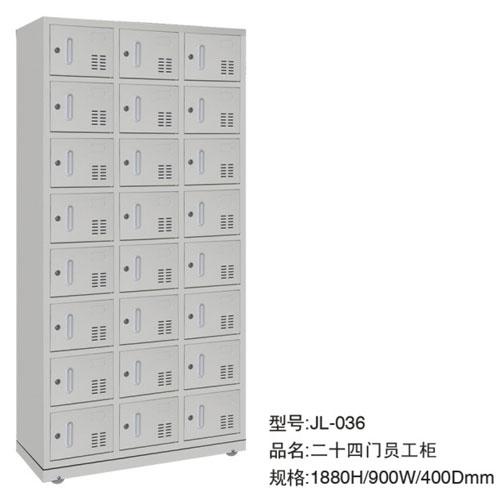 二十四门员工柜 活动文件柜 全钢保险柜