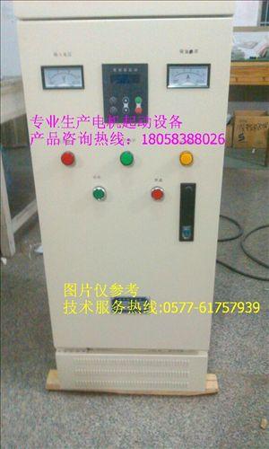 37kW远程控制软起动柜/智能操作台软启动
