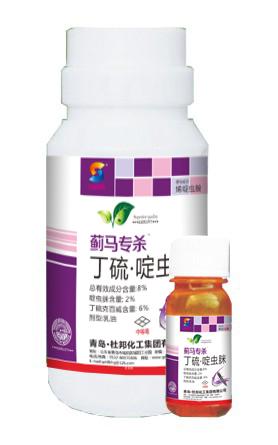 蓟马专用药(丁硫啶虫脒)