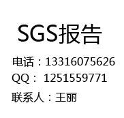 胶原蛋白雌激素检测,微生物测试SGS报告