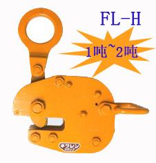 FL-H型钢板夹具南京,三木钢板吊具价格,钢板夹具现货