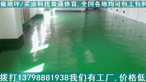 广东1mm环氧地板|中山自流平地面漆施工|揭阳(地坪漆品牌)