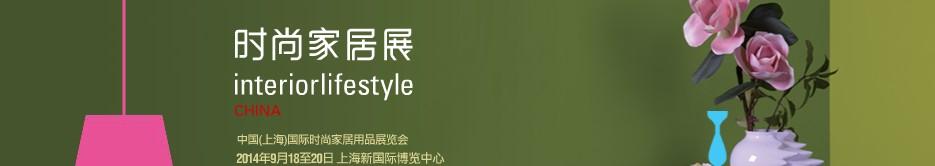 2015中国(上海)国际时尚家居用品展览会