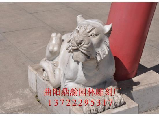10 石雕老虎的作用  价格:  电议 供应企业:曲阳鼎瀚园林雕刻厂 产品