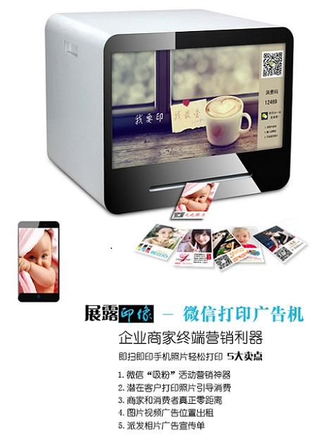合肥广告机21.5寸台式桌面微信广告机