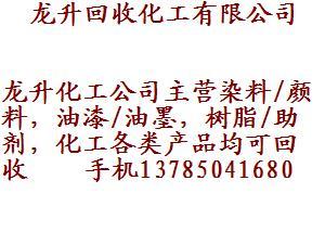 山东回收对苯二酚13785041680