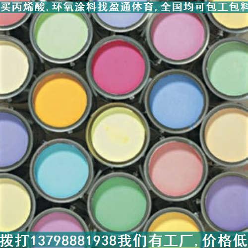 广东水性丙烯酸涂料价格|连州丙烯酸防水涂料|开平丙烯酸树脂批发