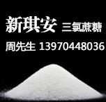 厂家供应最新一代甜味剂新琪安三氯蔗糖