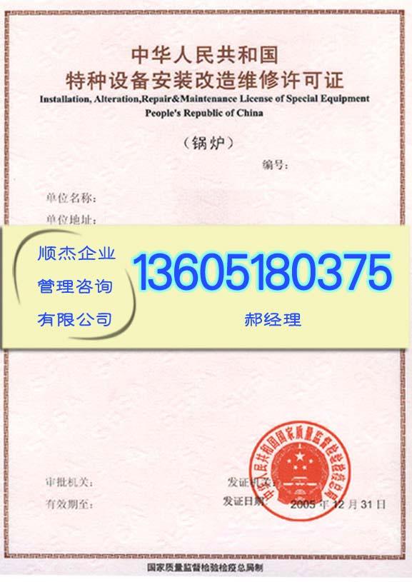 代理门式起重机维保许可证以及高压容器维修许可证内蒙古通辽代理