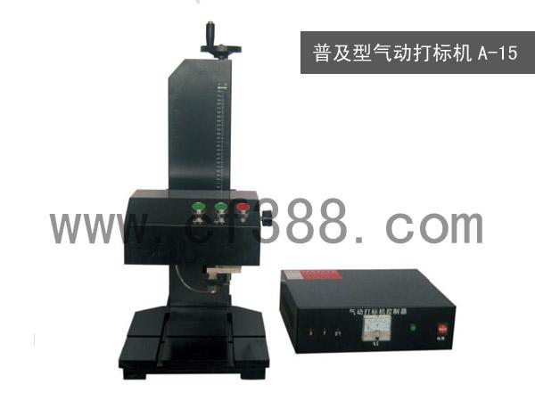 肇庆铸件专业气动打标机,生产日期打码机