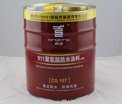 北京青龙CQ107 911防水涂料卫生间专用聚氨酯防水涂料