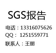 PVC胶管卤素测试,SGS无卤测试ROHS检测
