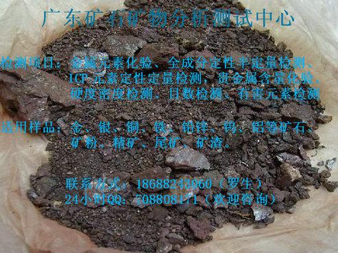 钛铁矿钛含量化验检测