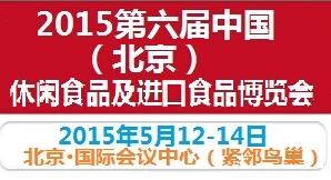 2015北京进口食品展会
