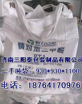 特价供应山东二手吨袋