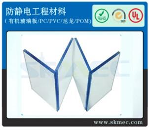 进口抗静电PVC塑胶板