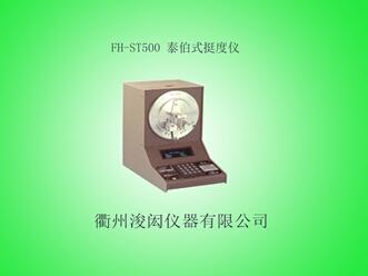 泰伯式挺度测定仪