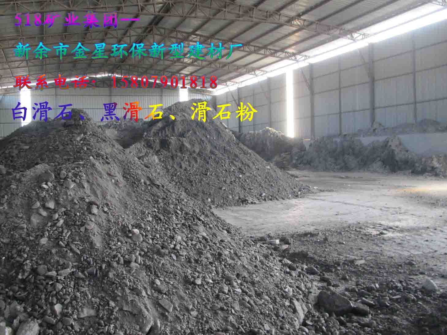 江西白云石、煅烧白滑石、滑石(江西518矿业)