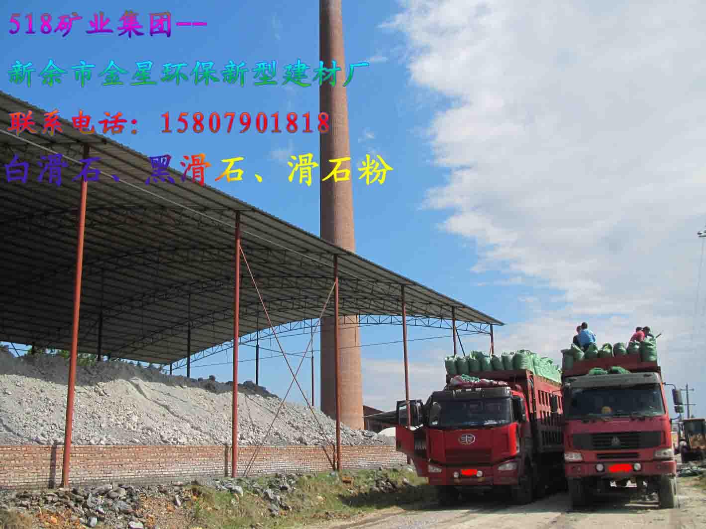 江西煅烧白滑石、新余黑滑石、黑滑石粉(江西518矿业)