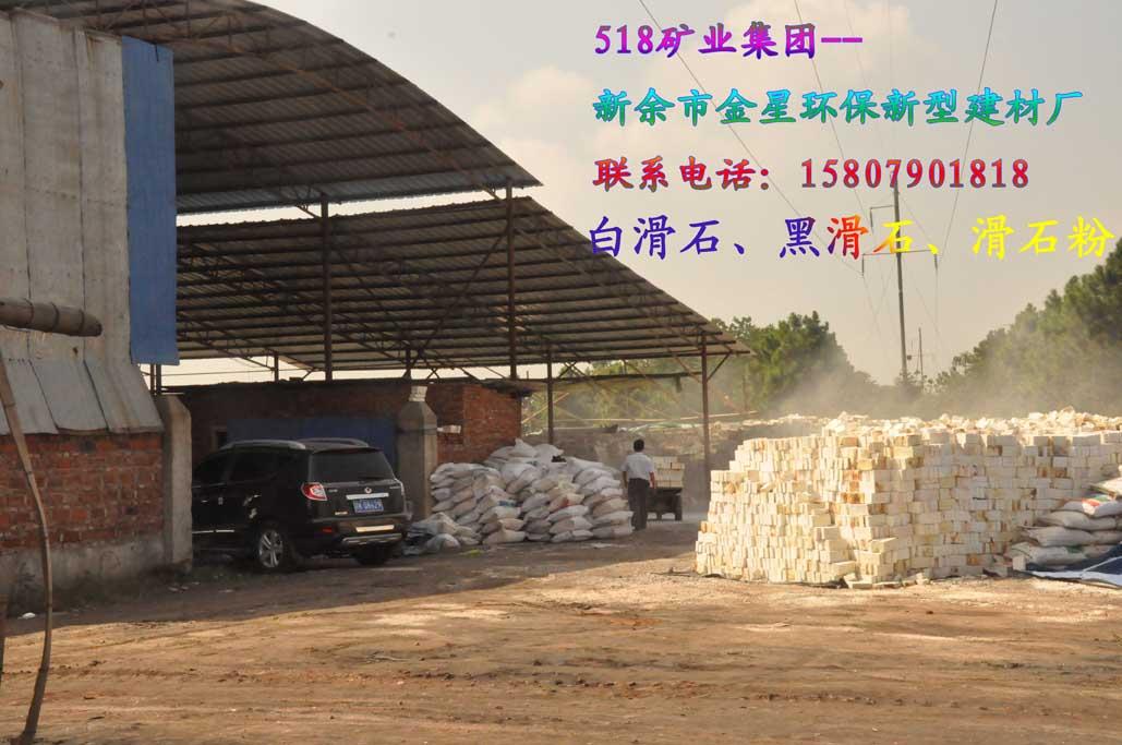 江西黑滑石、煅烧白滑石、新余黑滑石(江西518矿业)