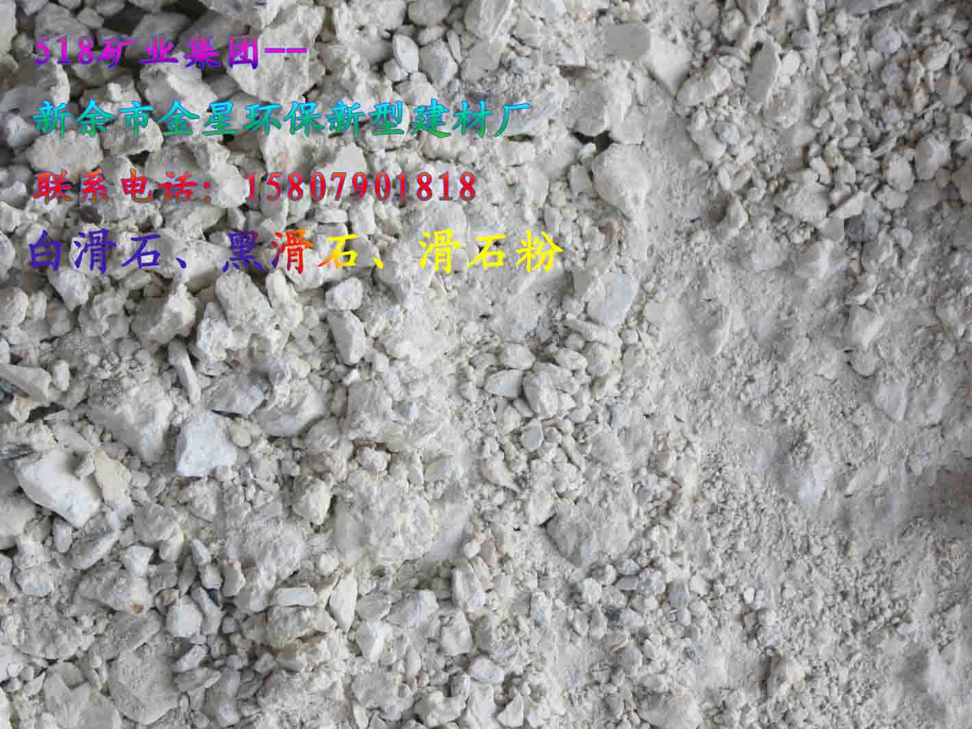 江西白云石、黑滑石、硅灰石(江西518矿业)