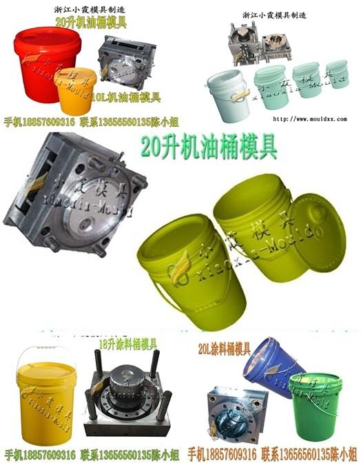 涂料桶模具 20L涂料桶模具,供应家电模具