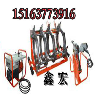 63-160液压热熔对接焊机电话: