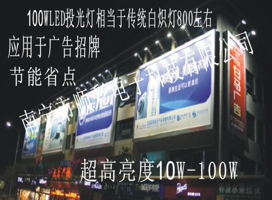 南宁30W50W70W100W户外广告牌LED投光灯射照明灯