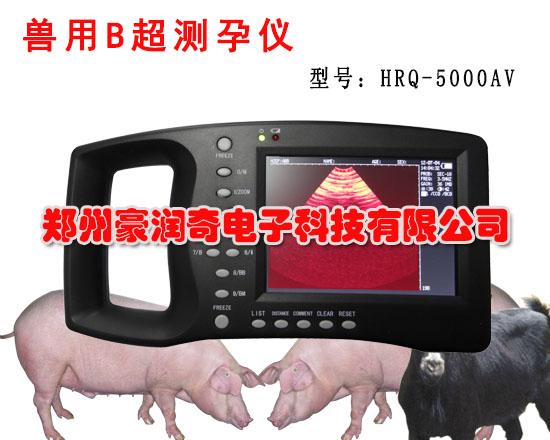 便携式猪用B超测孕仪