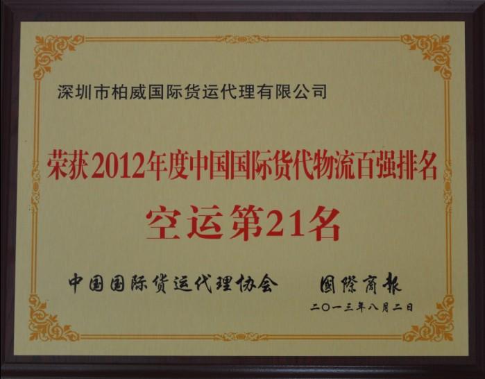 电池从广州杭州上海出口货运到非洲法兰克福伦敦巴黎欧洲