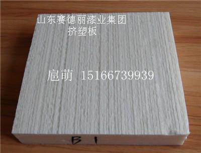济宁兖州厂家供应b1,b2,b3级外墙保温板挤塑板