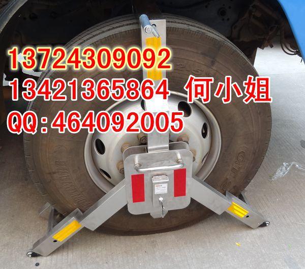 吉林省大货车轮胎锁车器/三爪锁批发