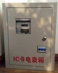 河南亿科IC卡预付费系统