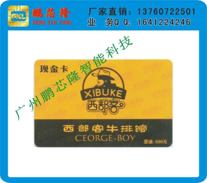 北京市IC门禁卡制作 IC会员一卡通软件报价