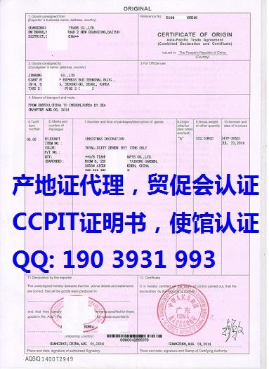 亚太贸易协定原产地证书FORM B,FB