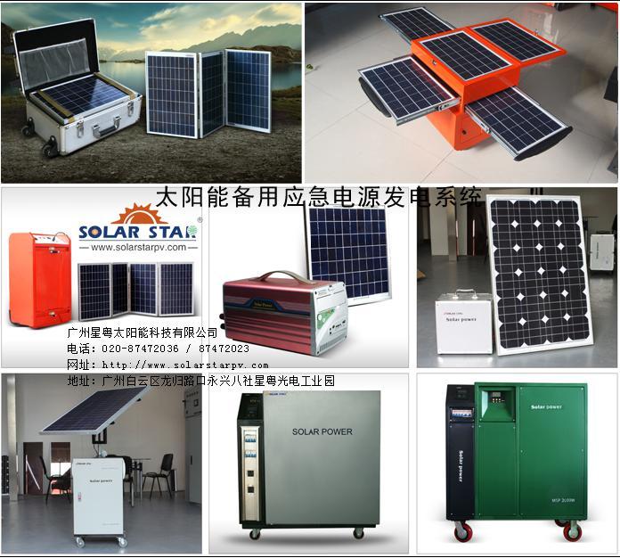 太阳能备用应急电源发电系统