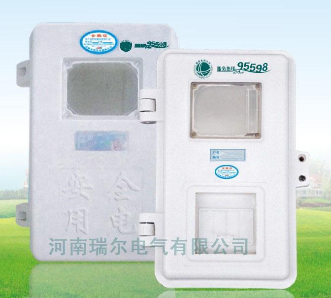 SMC/DMC玻璃钢电表箱/一户电子式玻璃钢电表箱