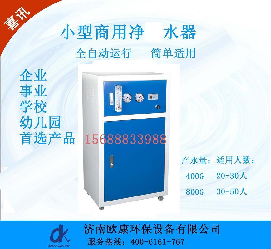 山东济南厂家生产设计订做销售商用实用净水器