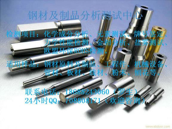 深圳钢材零件金相组织检测