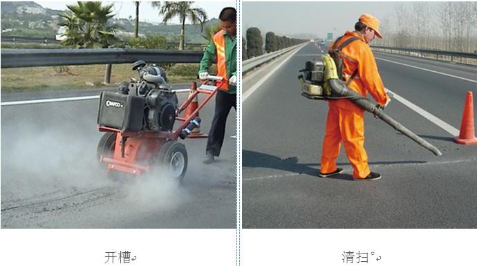 威海路面灌缝胶工程施工工艺流程