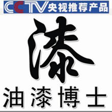 天津市外星化工涂料有限公司的形象照片