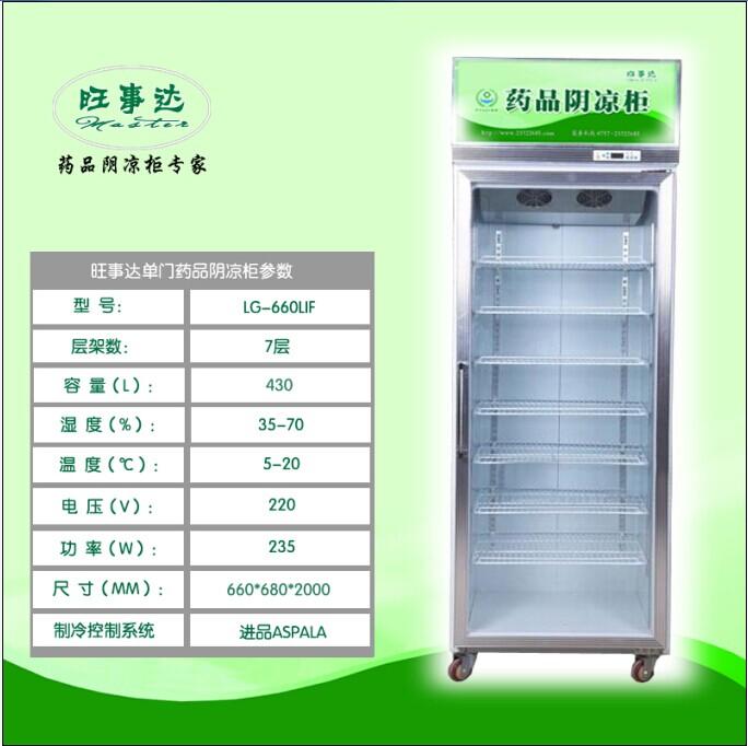 旺事达GSP阴凉柜单门药店展示药品冷藏柜恒温恒湿
