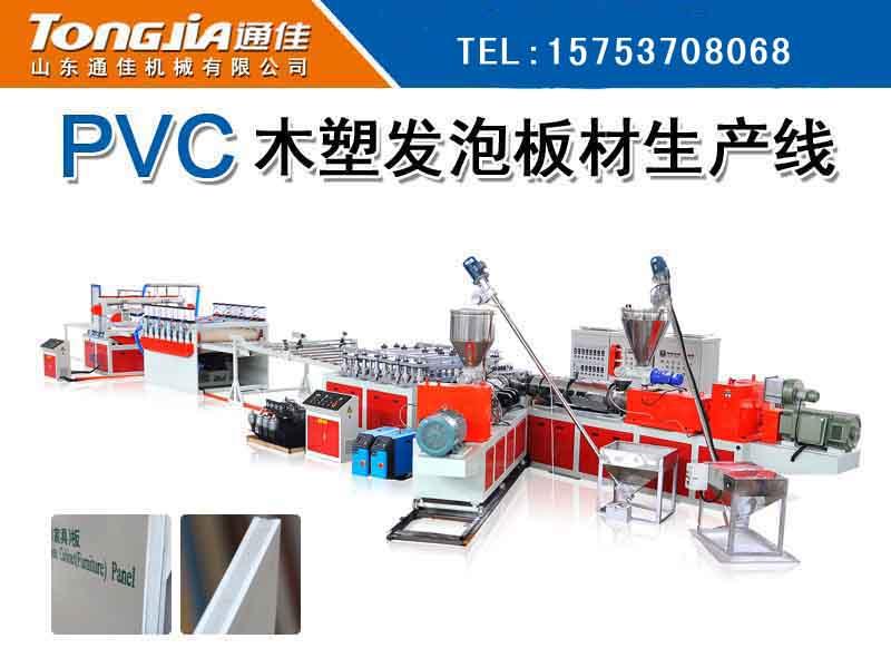 PVC木塑结皮发泡板材生产线  PVC塑料发泡防变形板设备