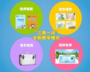京师博仁心理健康教育课程教案工具箱
