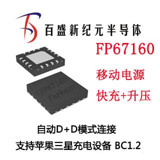 FP67160 移动电源 快充 升压IC