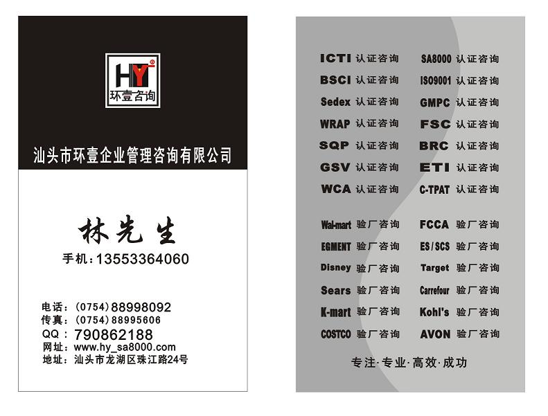潮州验厂咨询环壹公司 SEDEX认证包通过