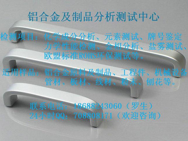 宿迁铝合金工件材质分析检测