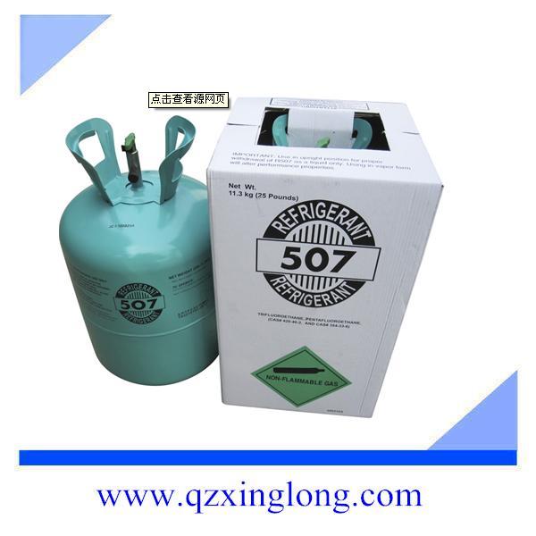 混合制冷剂R507 11.3KG/瓶中性包装